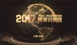【慧演识英雄】2017年第六期——专注于种子轮和天使轮的路演平台