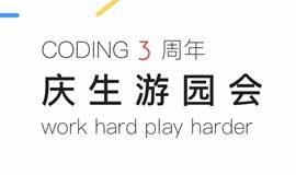 Coding 3 周年庆生游园会
