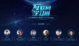 「互联网学习圈」人工智能+设计 AI+Design分享会