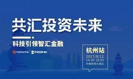 """""""共汇投资未来"""" 第七站活动亮相杭州,实力解读外汇投资新风尚"""