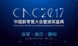 中国新零售大会暨数字零售创新大奖