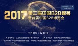 2017 第二届中国B2B峰会暨首届中国B2B博览会