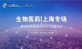上海生物医药专场  重庆仙桃数据谷2017发展论坛