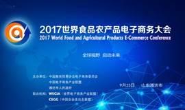 2017世界食品农产品电商大会