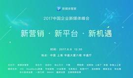 2017中国企业新媒体峰会