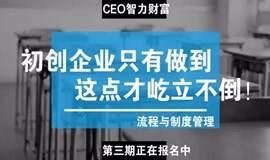 CEO的智力财富|创业公司治理系列特训营:第3期《流程和制度管理》