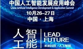 中国(上海)人工智能应用发展峰会