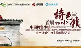 首届PPP特色小镇资产证券化与金融创新大会(凭票入场,谢绝空降!)