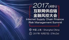 2017(第四届)互联网供应链金融风控大会