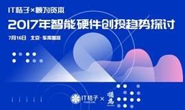 IT桔子×顺为资本丨2017年智能硬件创投趋势探讨第99期(北京)