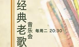 每周二『中外经典老歌』音乐会 北京 蜗牛的家