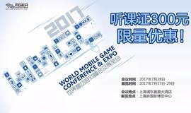 2017 WMGC世界移动游戏峰会听课证限量特价优惠