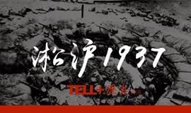 淞沪1937 | TELL+历史讲座