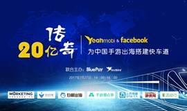 20亿传奇!——Yeahmobi携手Facebook为中国手游出海搭建快车道