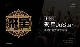 """活动行""""聚星计划""""VOL.11上海站--手把手教你打造爆款活动"""