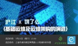 【沪江技术沙龙】 -- 基础运维及运维架构的演进