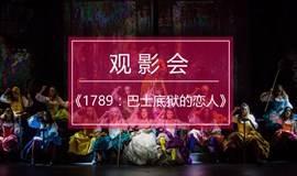 法语音乐剧《1789:巴士底狱的恋人》上海视频观影会