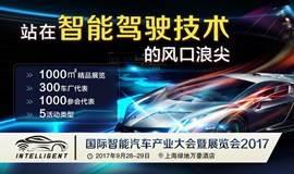 站在智能驾驶技术的风口浪尖——2017国际智能汽车产业大会暨展览会