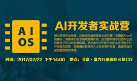 AI开发者实战营workshop-51CTO技术沙龙