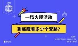 """活动行""""聚星计划""""VOL.12北京站--一场火爆活动,到底藏着多少个套路?"""