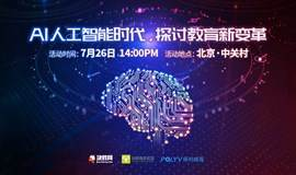 """AI人工智能时代,探讨教育新变革""主题论坛活动"