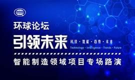 环球论坛—引领未来·智能制造项目专场