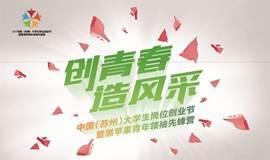 中国(苏州)大学生岗位创业节暨黑苹果青年领袖先蜂营