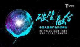 破壁·融合 亿欧2017中国大健康产业升级峰会