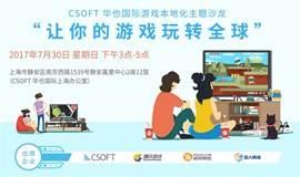 "CSOFT华也国际""让你的游戏玩转全球""主题沙龙"