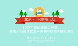 50W年薪HR公开课:战略人力管理&薪酬绩效体系&股权激励