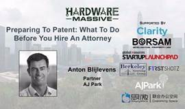 【Hardware Massive】请专利律师前,必须知道的那些事儿
