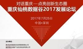 重庆仙桃数据谷发展论坛