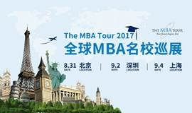 TheMBATour2017全球MBA名校巡展——北京站