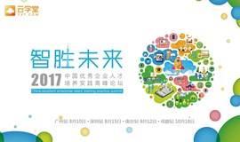 智胜未来|中国优秀企业人才培养实践高峰论坛·深圳站