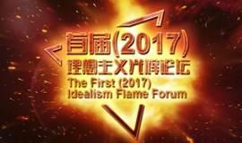 首届(2017)理想主义光辉论坛