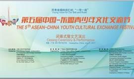 """用青春唱响我们的""""一带一路""""  中国—东盟青少年文化交流节闭幕式  观演报名"""