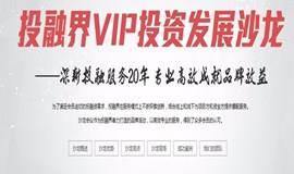 """报名啦!投融界295期8月4日杭州站""""VIP投资发展沙龙"""""""