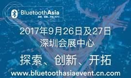 Bluetooth Asia 2017蓝牙亚洲大会