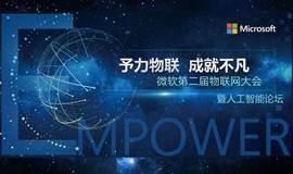 予力物联 成就不凡——微软第二届物联网大会暨人工智能论坛