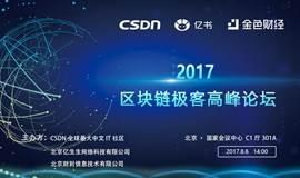 2017首届区块链极客高峰论坛