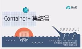 数人云Meetup|K8S、Mesos还不够? 8月19日更多Container+技术