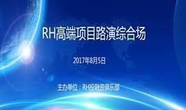 【项目路演】RH高端项目路演综合场