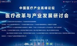 第7届中国医疗产业高峰论坛——医疗改革与产业发展探讨会!