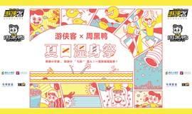 游侠客&周黑鸭'夏日湿身祭'决战夏日 开学湿身千人祭!