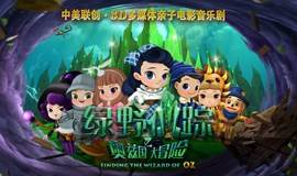【DTKids】3D多媒体亲子音乐剧《绿野仙踪之奥兹国大冒险》