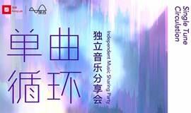 空体x深音丨周五晚独立音乐分享会