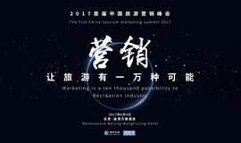 2017首届中国旅游营销峰会