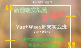 【iTechPlus】 | 新前端实战营周末课程(Vue+Weex班)