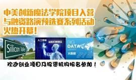 【项目已更新】上海人大人科创 — 智见未来:大数据&人工智能主题 硅谷大咖分享和精品项目路演(第122期)