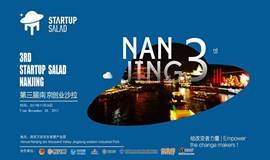 第三届【南京】创业沙拉——52小时的创业火花的碰撞,带你体会创业从0到1